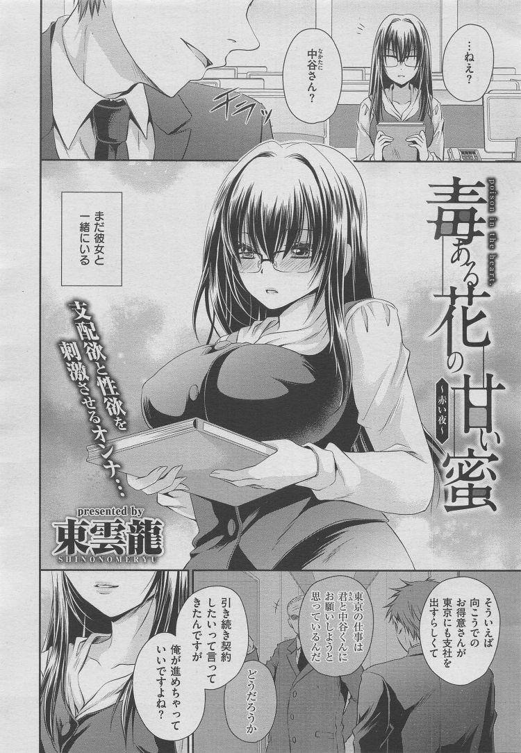 性的虐体 漫画 無料エロ漫画 エロ同人誌情報館002