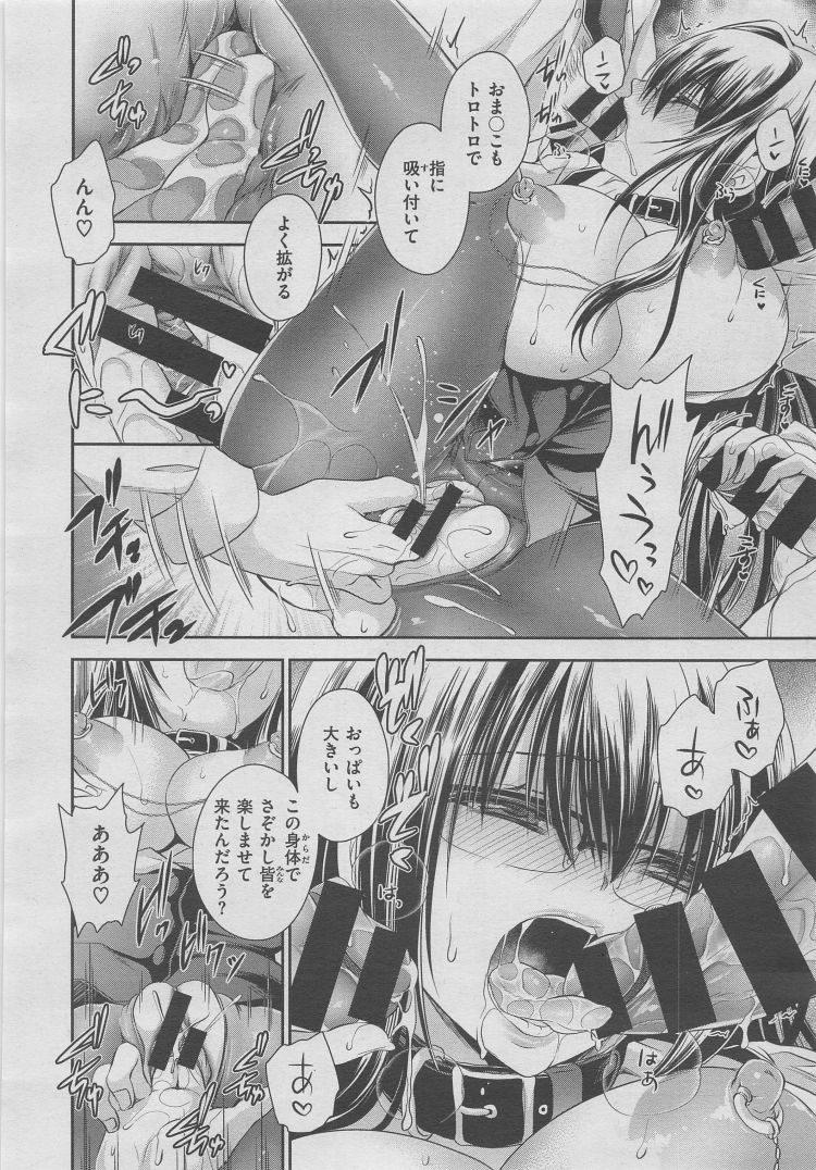 性的虐体 漫画 無料エロ漫画 エロ同人誌情報館010