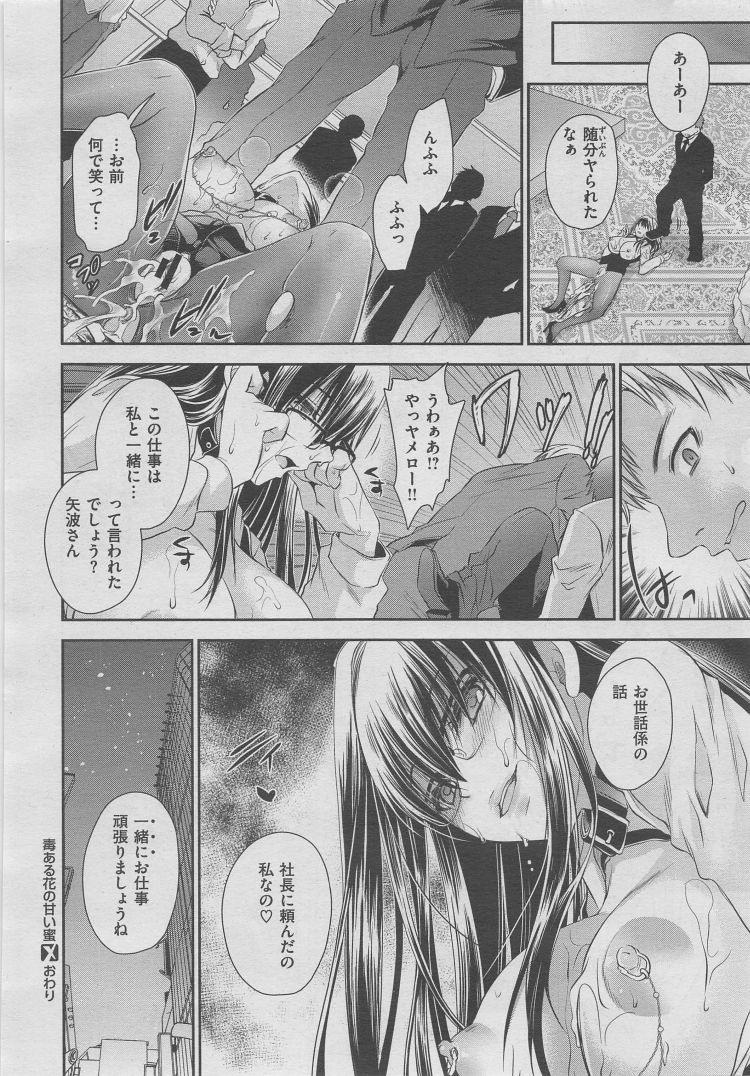 性的虐体 漫画 無料エロ漫画 エロ同人誌情報館018