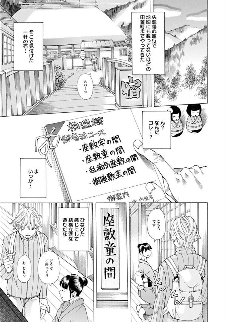 ソーぷランど サービスエロ漫画 エロ同人誌情報館001