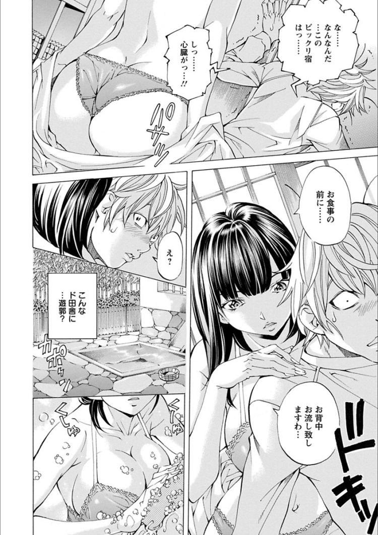 ソーぷランど サービスエロ漫画 エロ同人誌情報館004