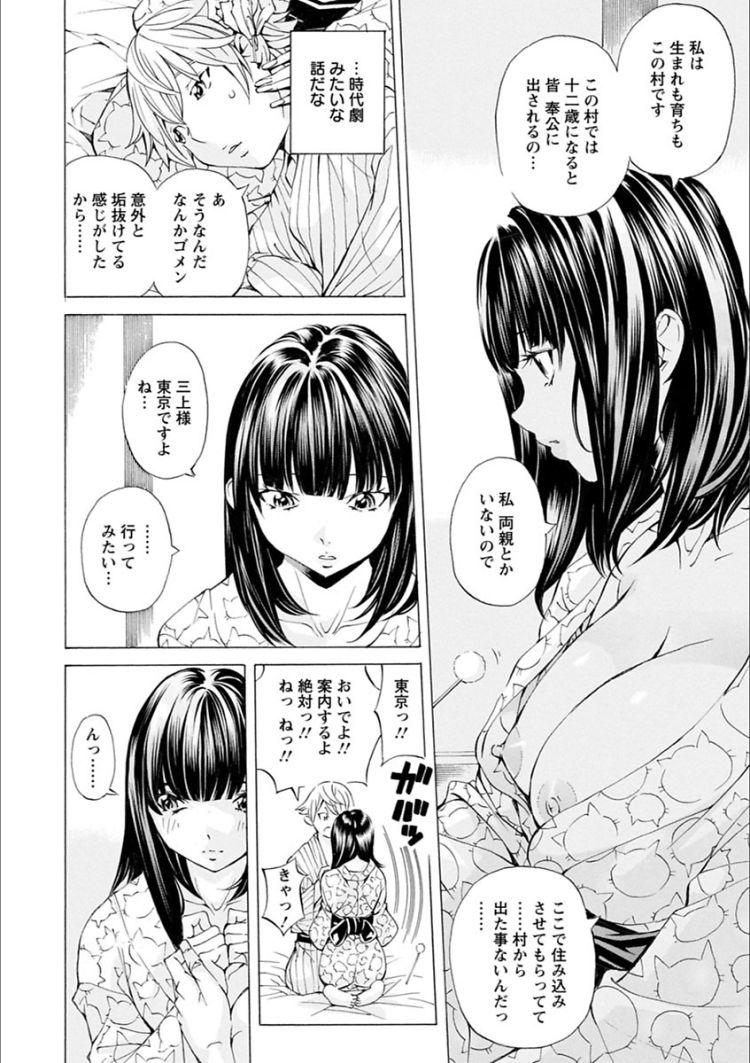 ソーぷランど サービスエロ漫画 エロ同人誌情報館008
