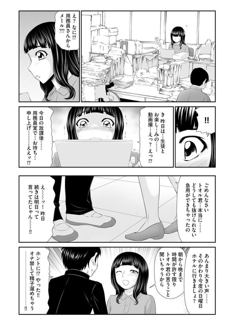 とう撮影画像女エロ漫画 エロ同人誌情報館005