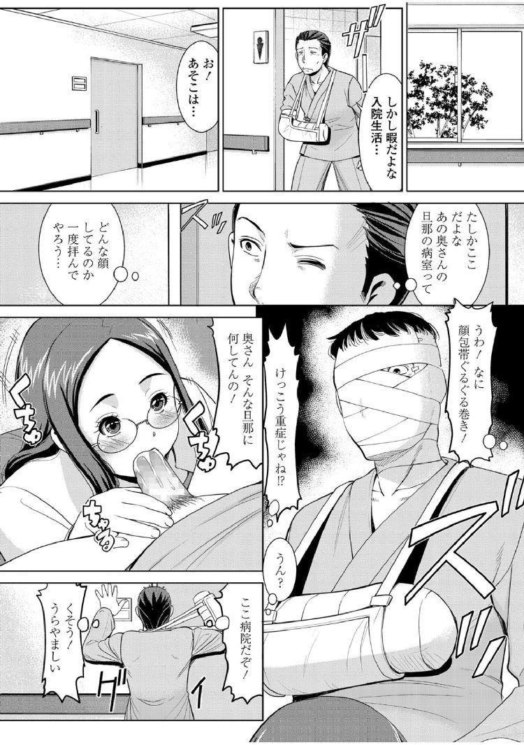 ヒトヅマカリ ネタバレエロ漫画 エロ同人誌情報館002