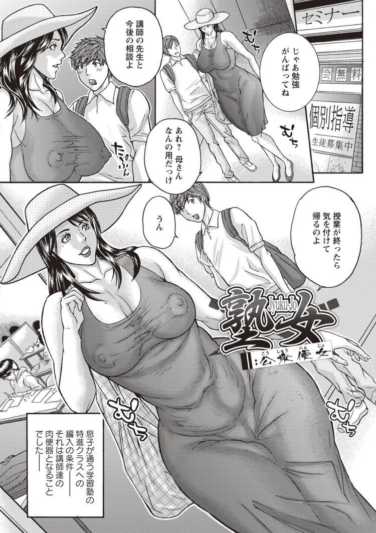 壁じり自動販売機エロ漫画 エロ同人誌情報館001