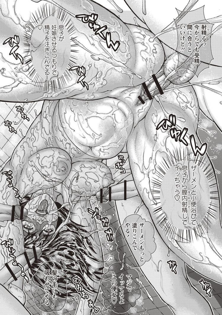壁じり自動販売機エロ漫画 エロ同人誌情報館016
