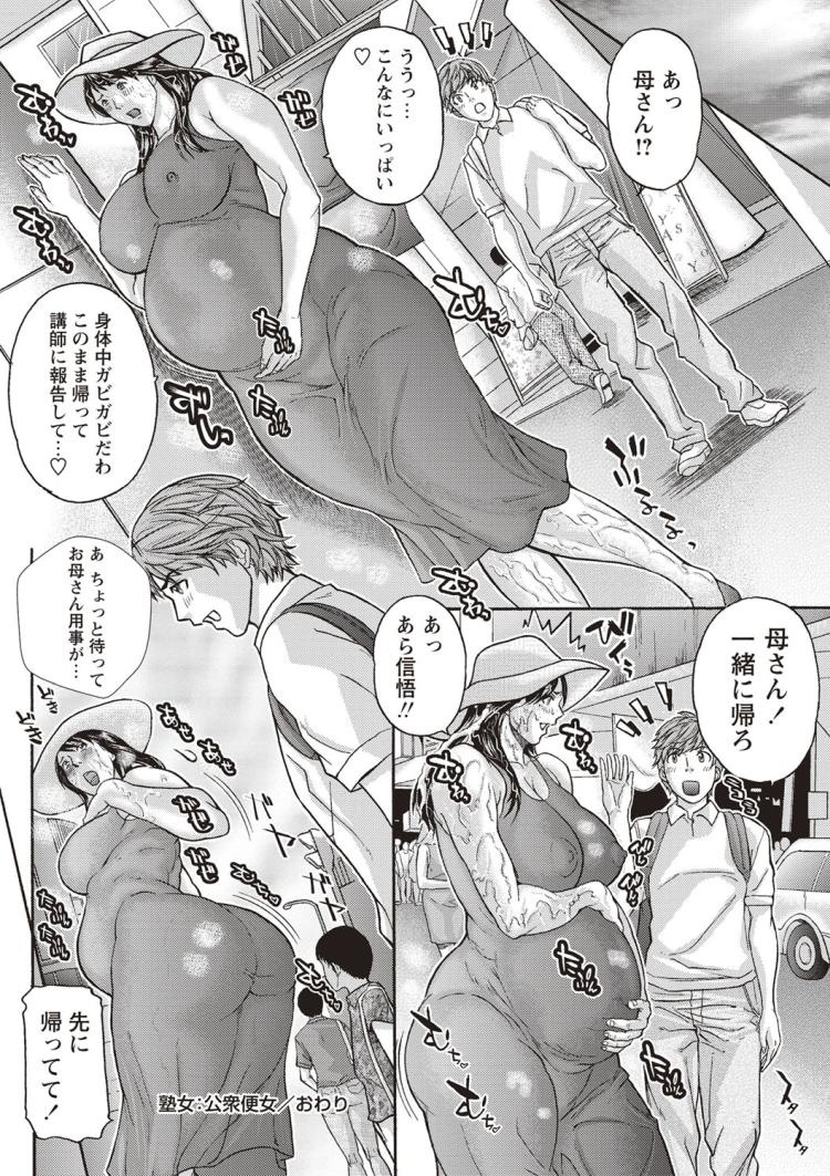 壁じり自動販売機エロ漫画 エロ同人誌情報館022