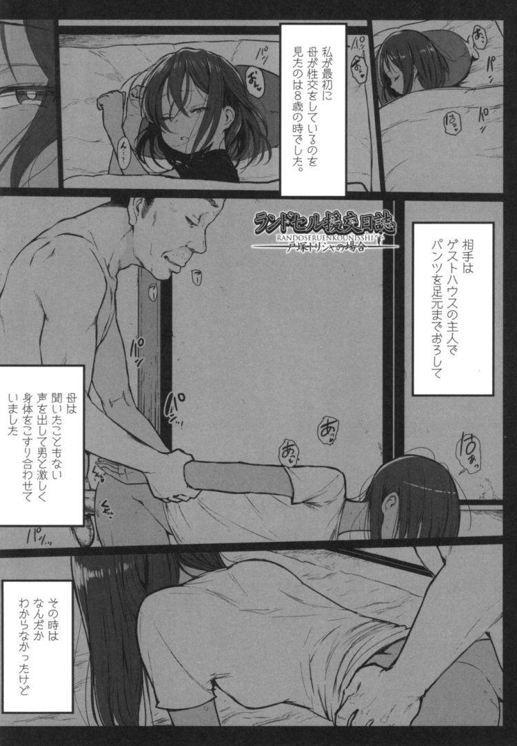 パパ活おすすめsns crystalエロ漫画 エロ同人誌情報館001
