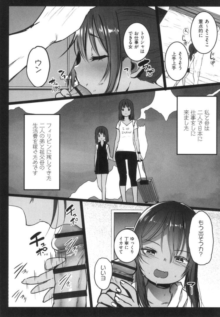 パパ活おすすめsns crystalエロ漫画 エロ同人誌情報館004