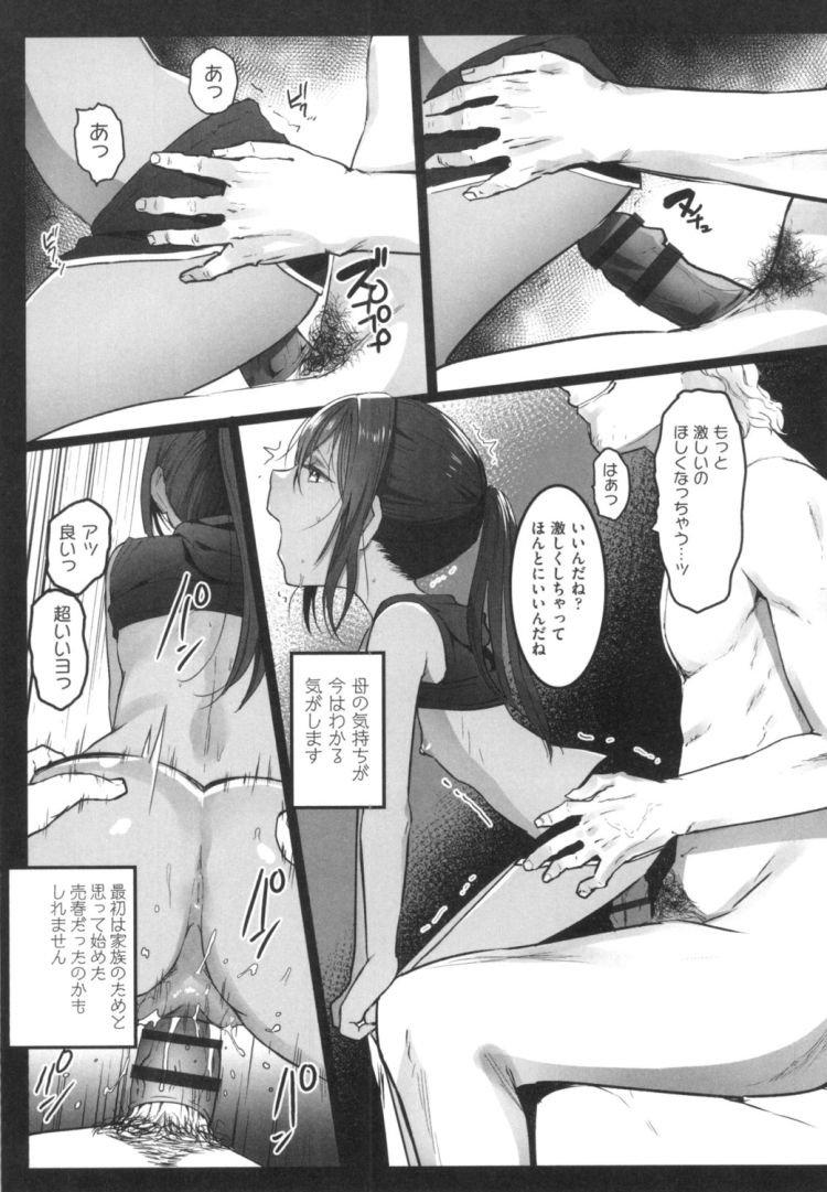 パパ活おすすめsns crystalエロ漫画 エロ同人誌情報館016