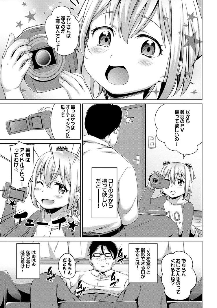 はメドリ かわいいエロ漫画 エロ同人誌情報館003