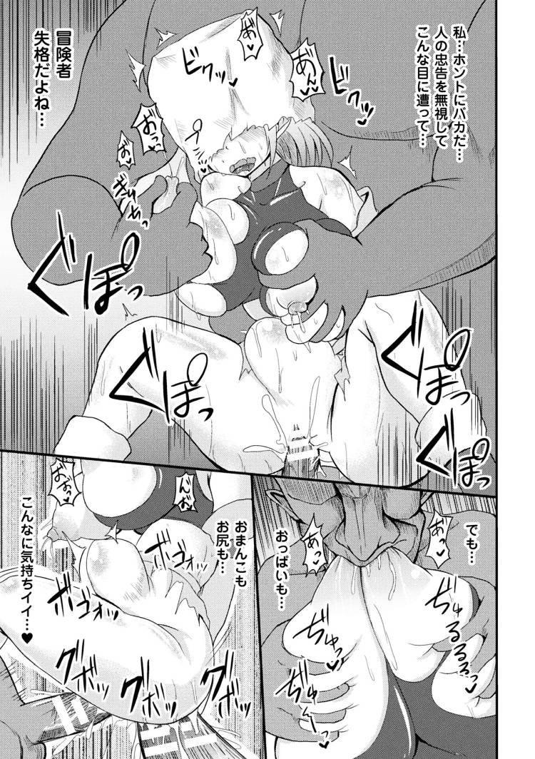 れイプ事件 漫画エロ漫画 エロ同人誌情報館013