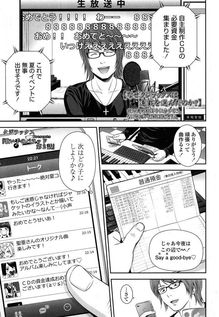 チャラ男 真面目な女性エロ漫画 エロ同人誌情報館001