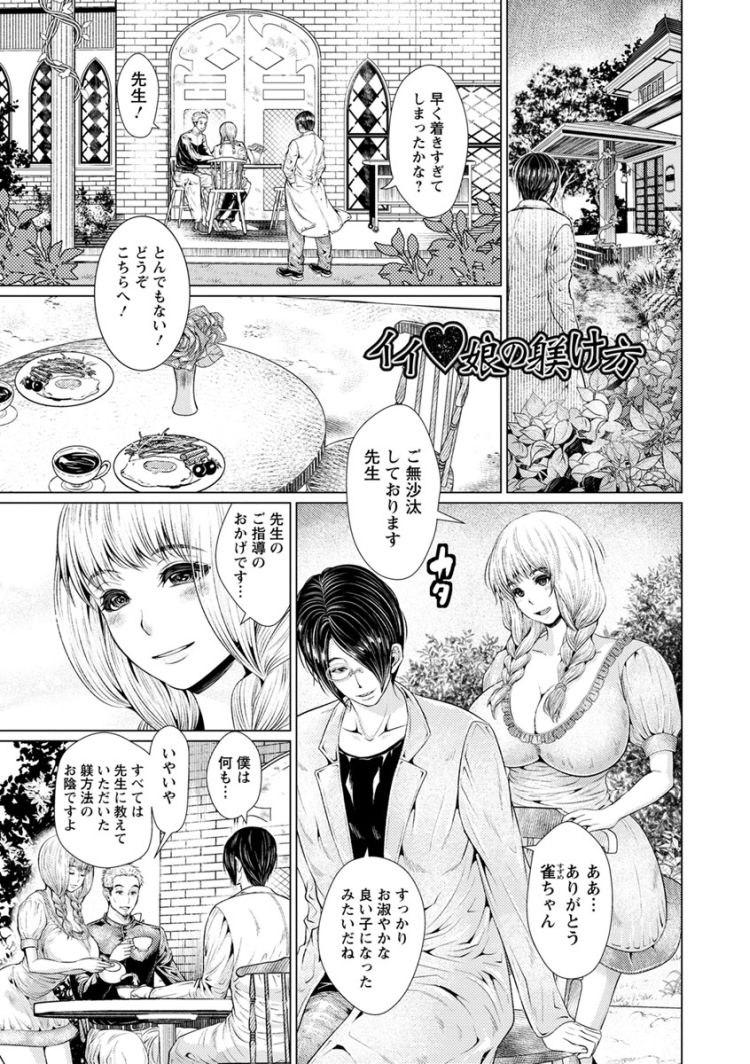 お仕置だべぇエロ漫画 エロ同人誌情報館001