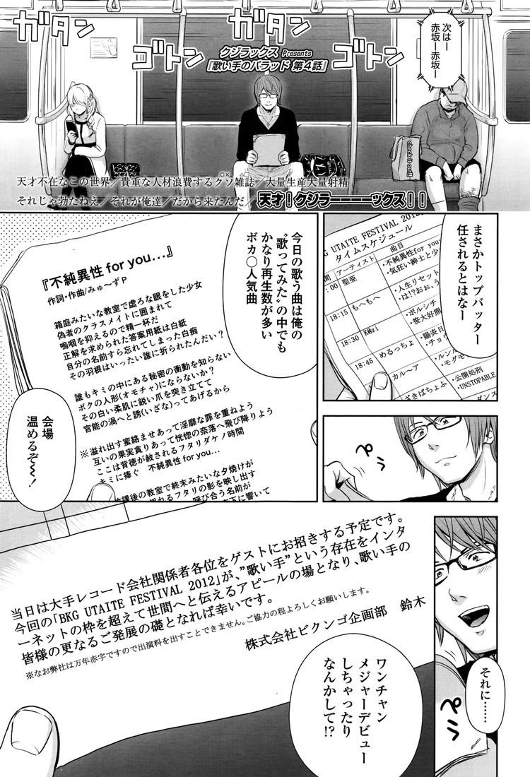 バンドマンの彼女エロ漫画 エロ同人誌情報館001