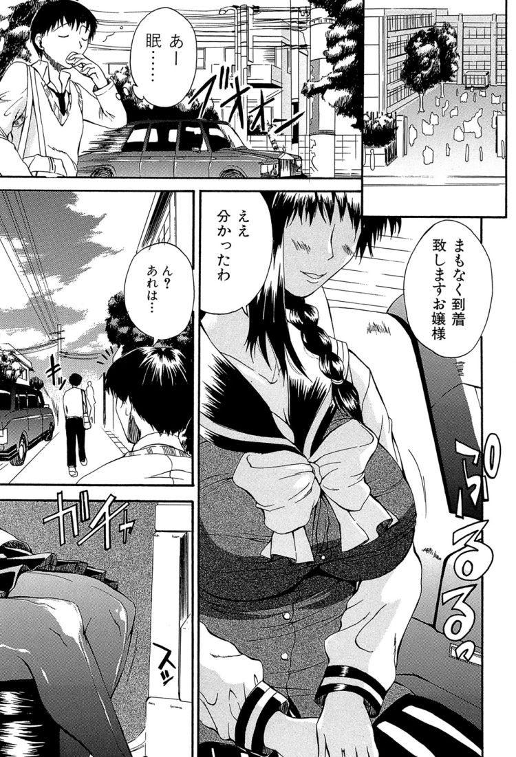 お嬢様はお仕置エロ漫画 エロ同人誌情報館001