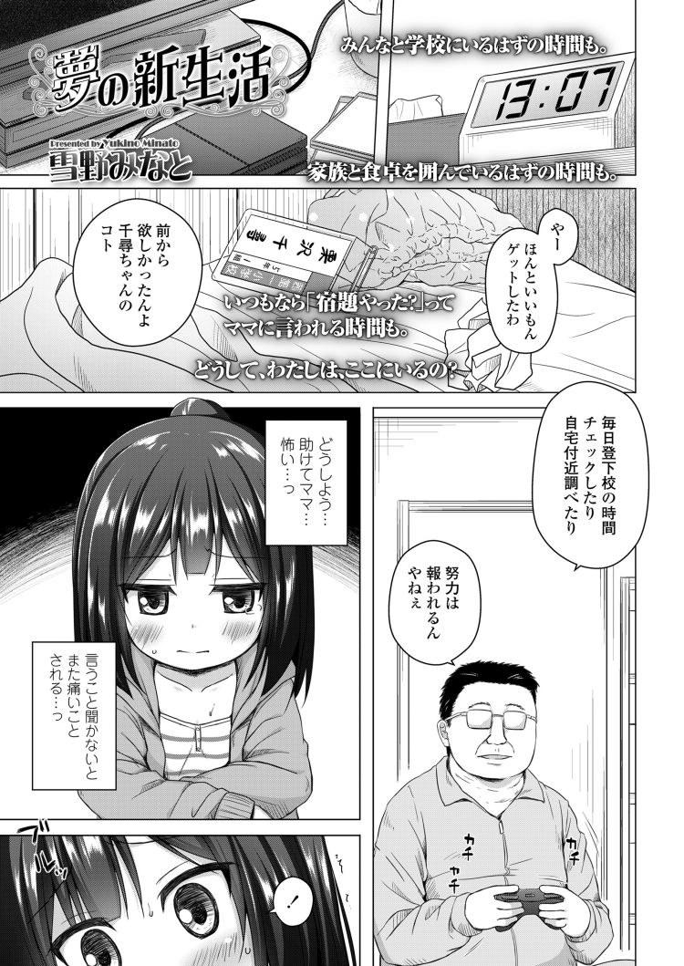 誘拐された子供 その後エロ漫画 エロ同人誌情報館001