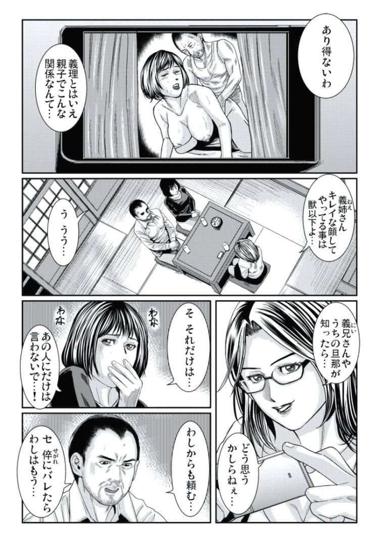 義父 アイチャンネルエロ漫画 エロ同人誌情報館001