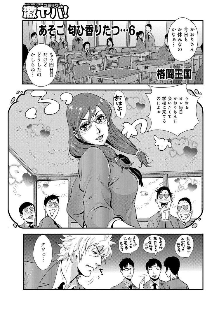調教JKエロ漫画 エロ同人誌情報館001