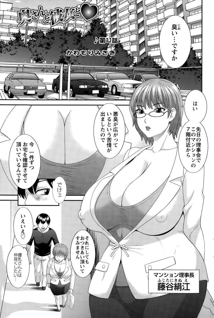 爆乳管理人エロ漫画 エロ同人誌情報館001