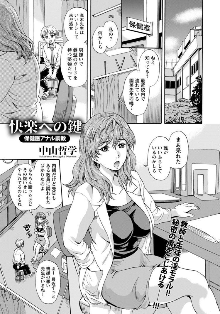貞操帯女教師エロ漫画 エロ同人誌情報館001