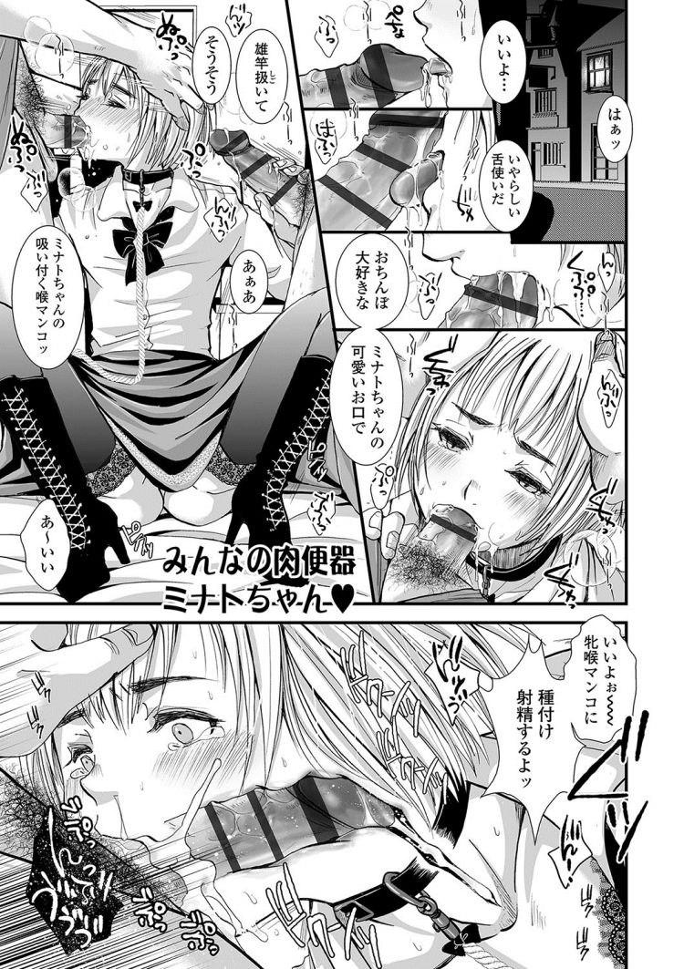 ドM男の娘エロ漫画 エロ同人誌情報館001