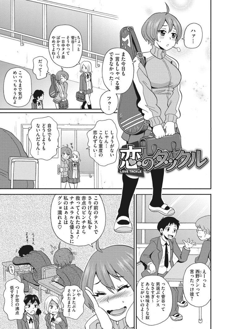 ドスケベJKエロ漫画 エロ同人誌情報館001