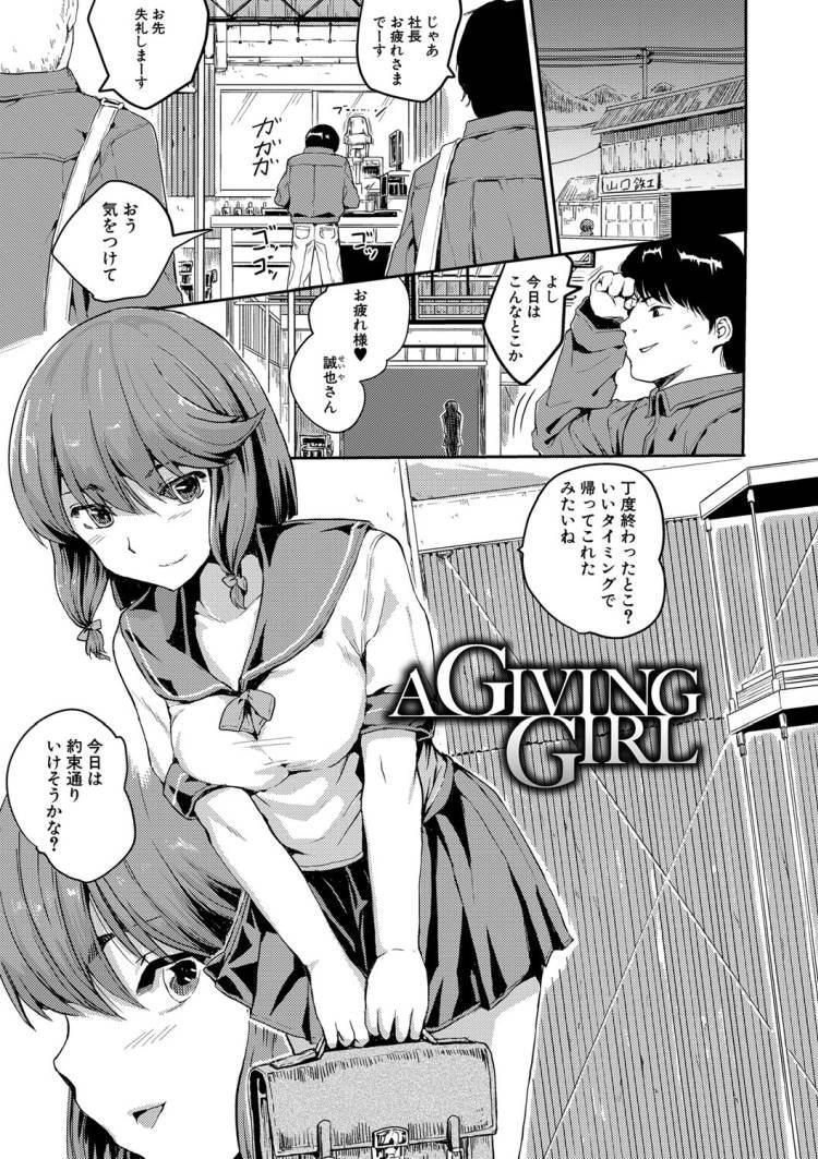 マグロJKエロ漫画 エロ同人誌情報館001
