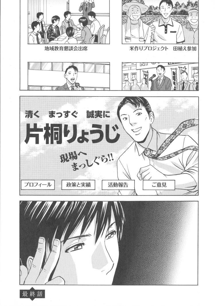 政治資金パーティーエロ漫画 エロ同人誌情報館001