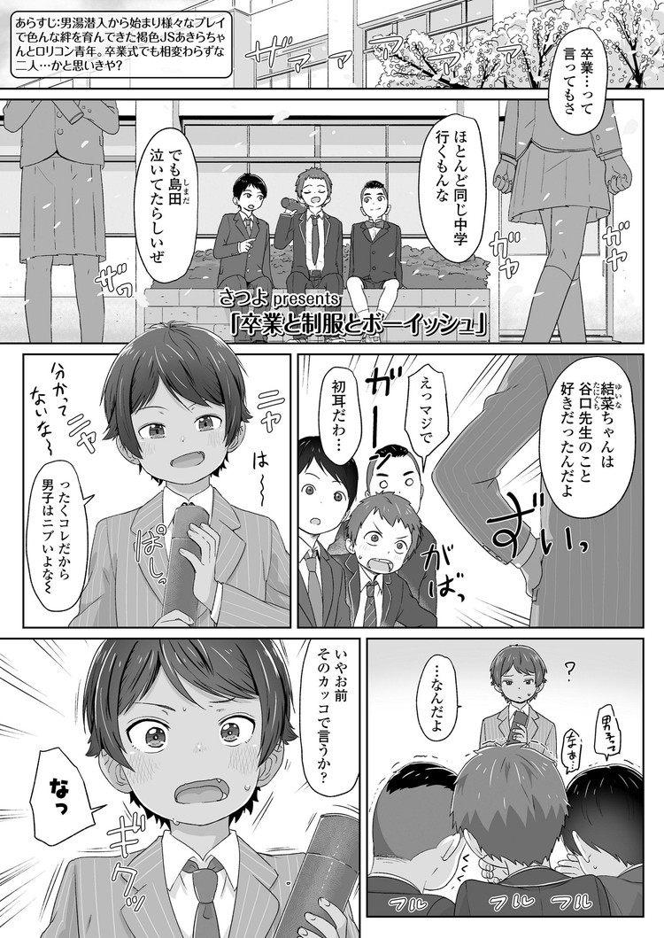 褐色ボーイッシュエロ漫画 エロ同人誌情報館001
