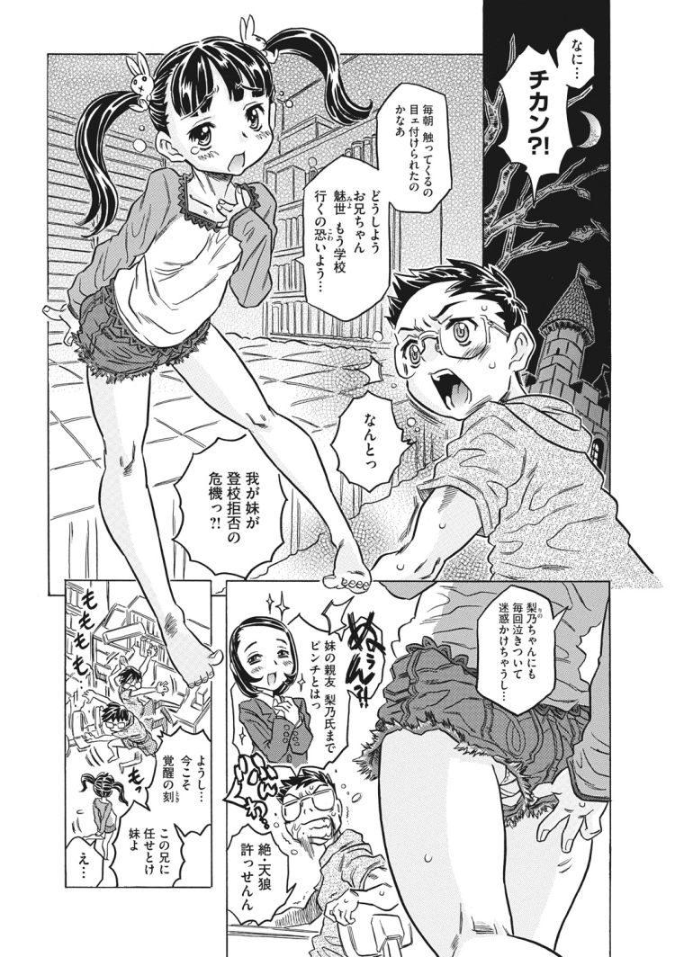 妹痴漢エロ漫画 エロ同人誌情報館001