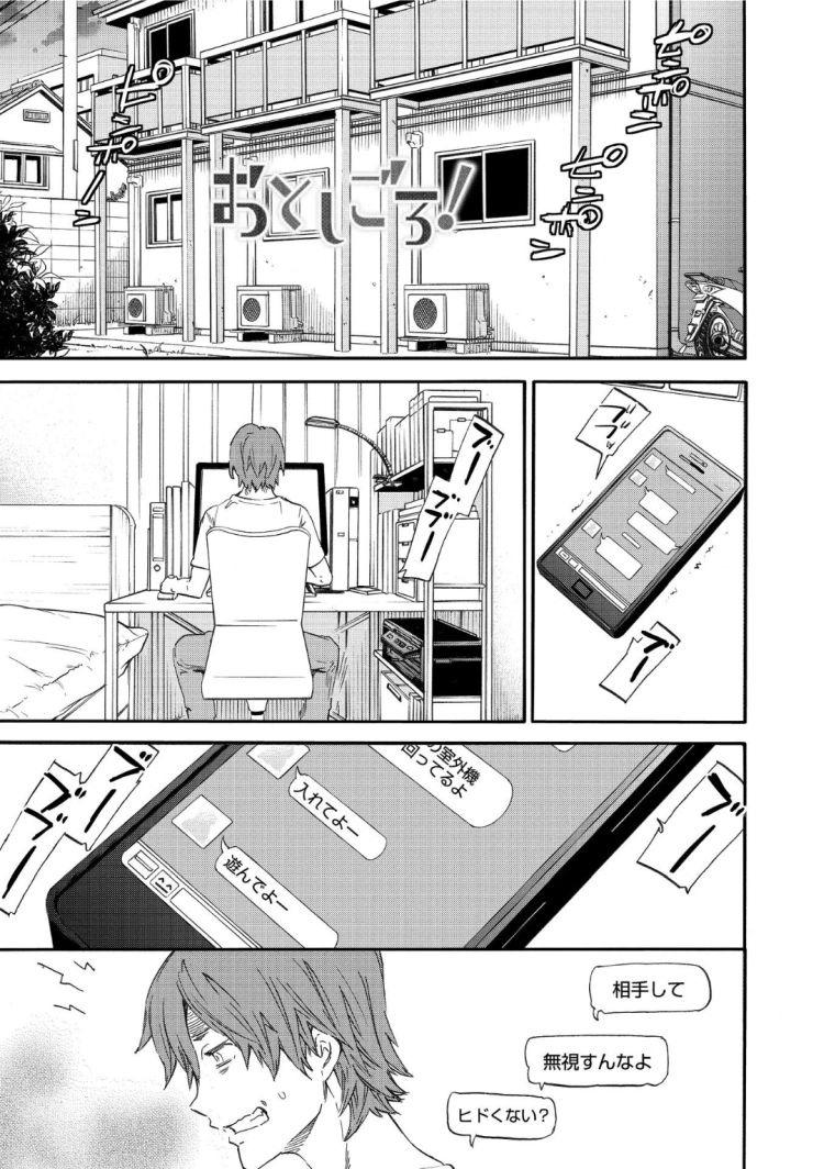 姪っ子JKエロ漫画 エロ同人誌情報館001