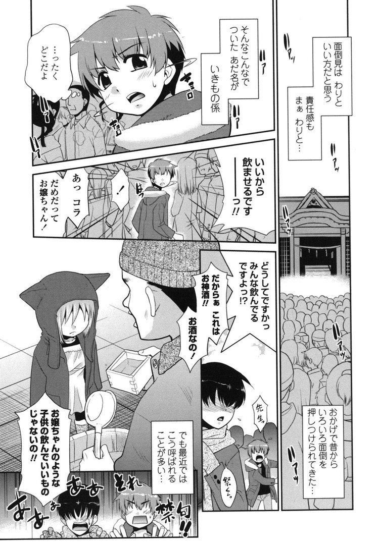 ロリ女教師エロ漫画 エロ同人誌情報館001