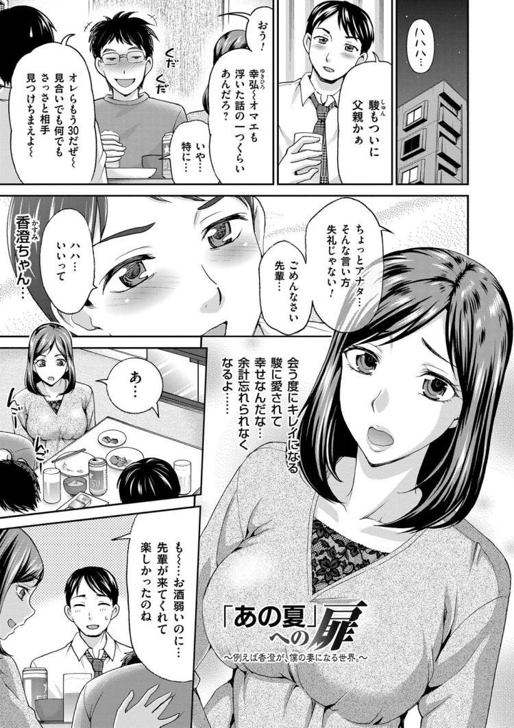 人生の選択エロ漫画 エロ同人誌情報館001