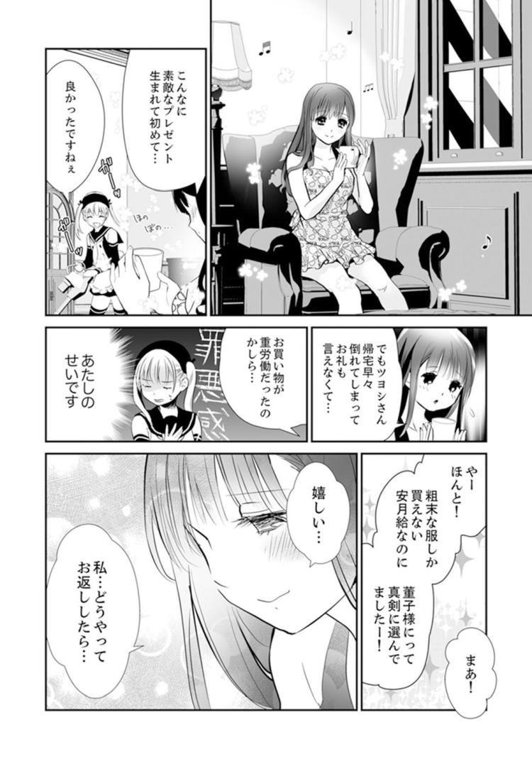 清楚系お嬢様エロ漫画 エロ同人誌情報館001