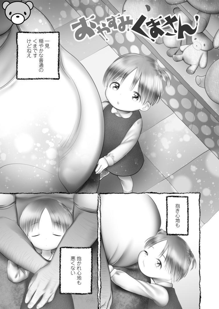 熊系おじさんエロ漫画 エロ同人誌情報館001