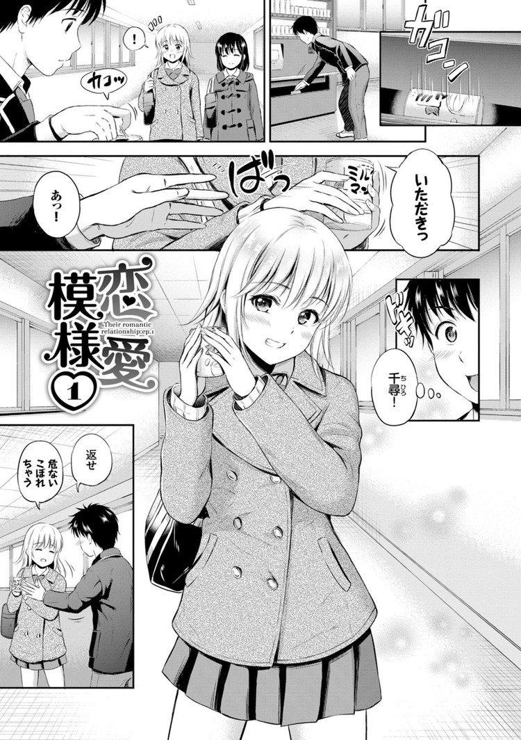 初体験カップルエロ漫画 エロ同人誌情報館001