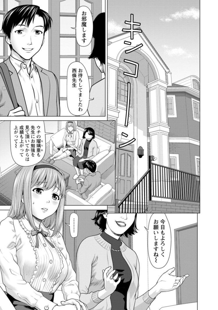 淫乱生徒エロ漫画 エロ同人誌情報館001