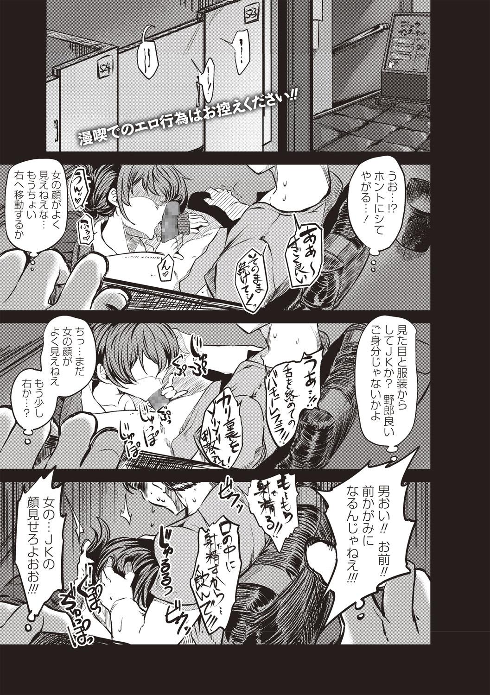 しゃぶるJKエロ漫画 ヌける無料漫画喫茶001