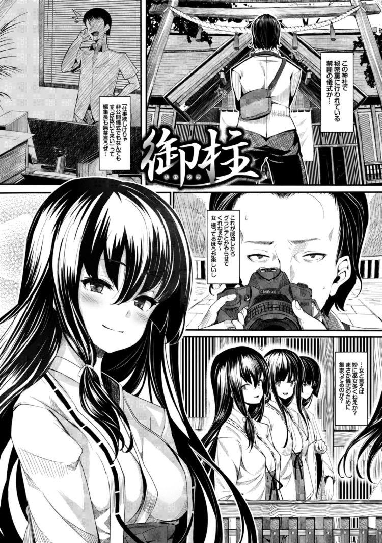 乱交巫女神社エロ漫画 ヌける無料漫画喫茶001