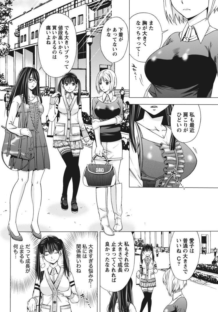 ちっぱいJKエロ漫画 ヌける無料漫画喫茶001