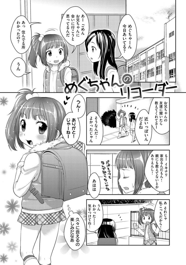 アナルリコーダーエロ漫画 ヌける無料漫画喫茶001