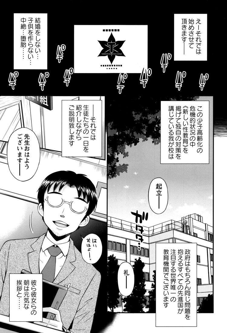 乱交学園エロ漫画 ヌける無料漫画喫茶001