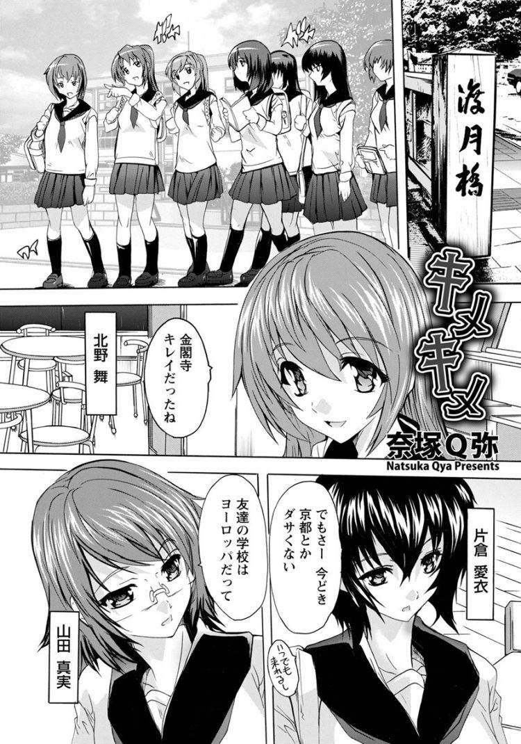 キメセク修学旅行エロ漫画 ヌける無料漫画喫茶001