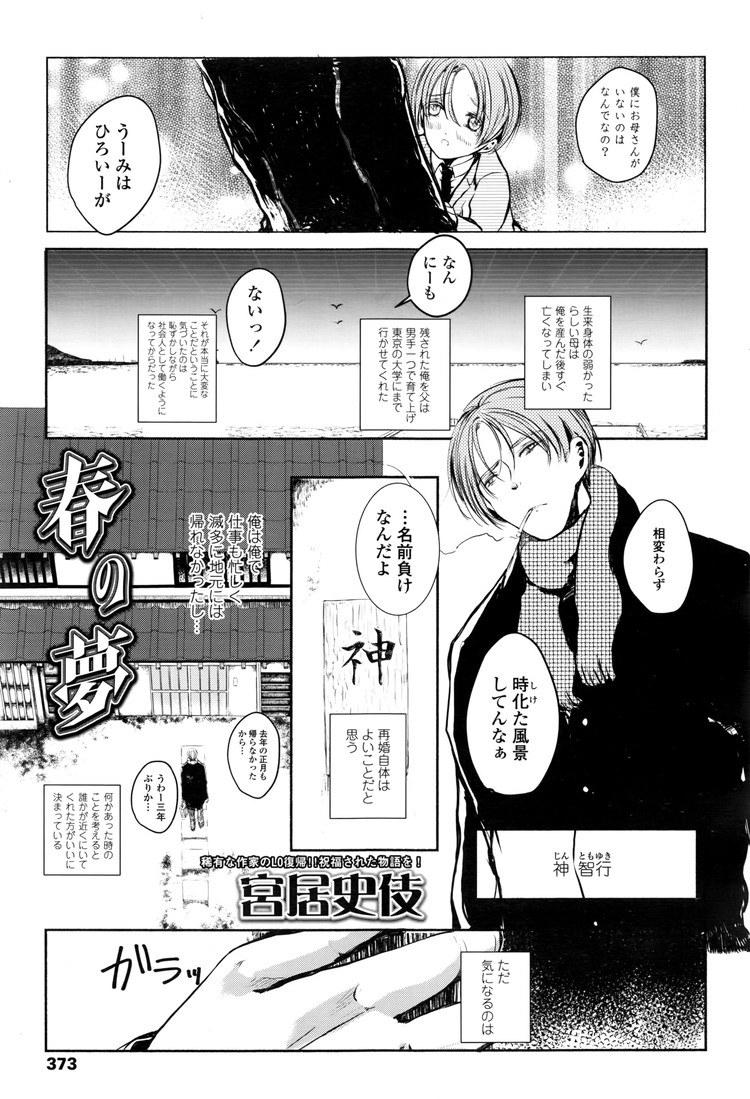 インポお父さんエロ漫画 エロ同人誌情報館001