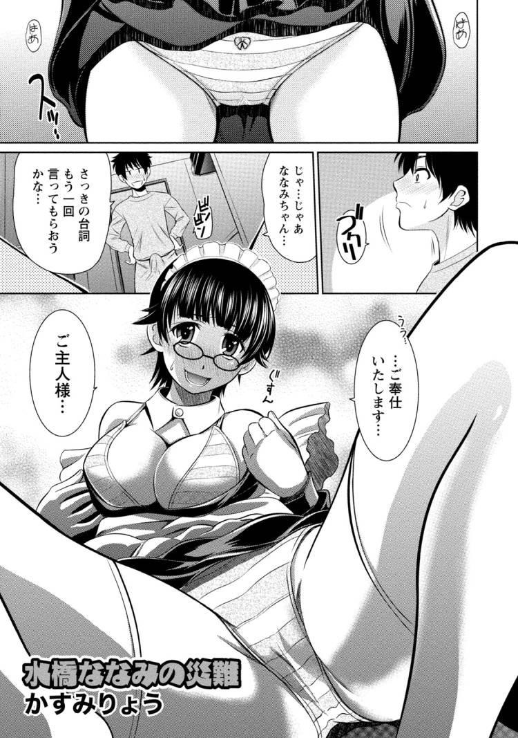 ドジっ子 かわいいエロ漫画 エロ同人誌情報館001