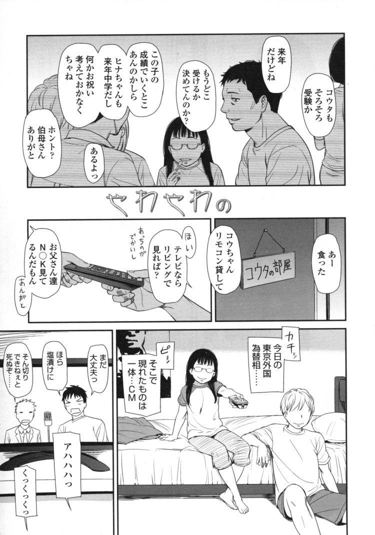 オッパイエローい アニメエロ漫画 エロ同人誌情報館001