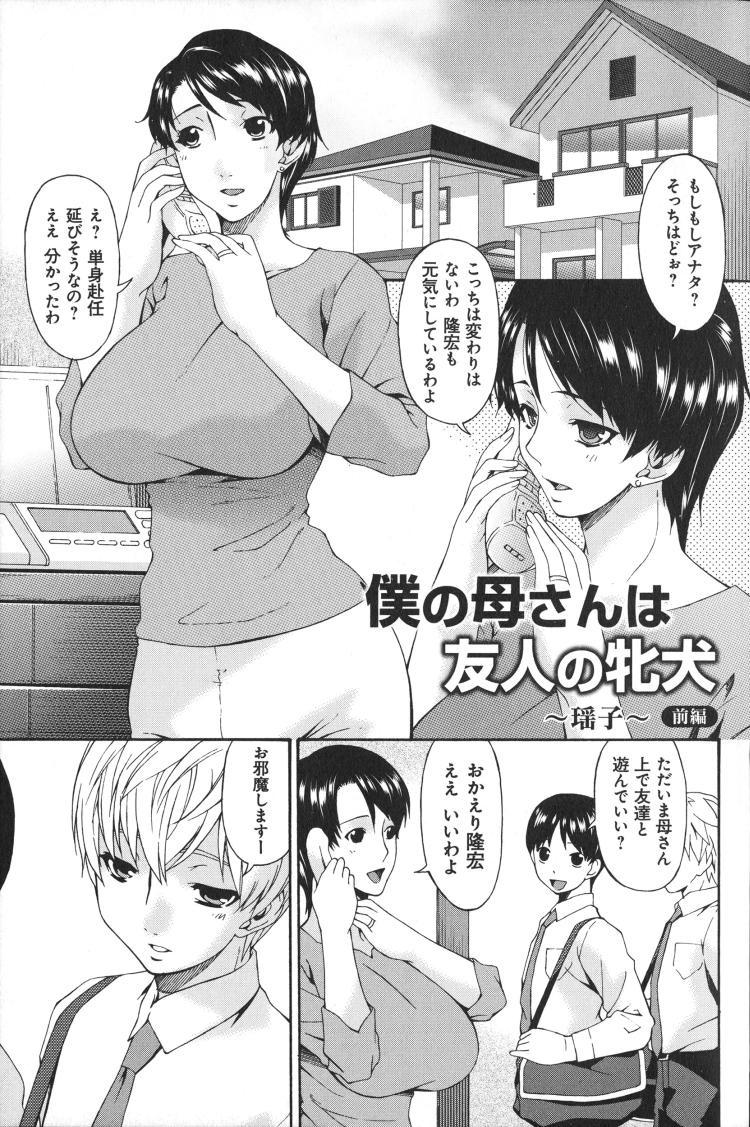 息子の友達と交際エロ漫画 エロ同人誌情報館001