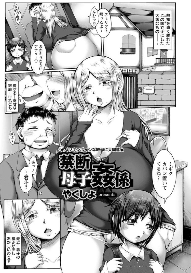kinsinsoukan manga 日本語エロ漫画 エロ同人誌情報館001