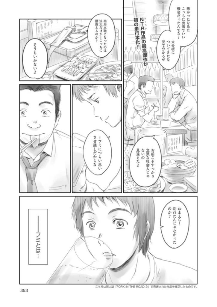 遠距離恋愛 男性心理エロ漫画 エロ同人誌情報館001